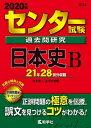 センター試験過去問研究日本史B  2020年版 /教学社/教学社編集部