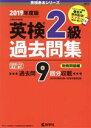 英検2級過去問集  2019年度版 /教学社
