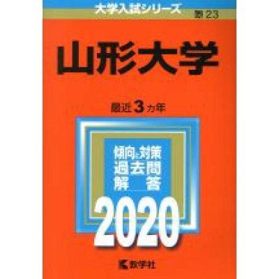 山形大学  2020 /教学社