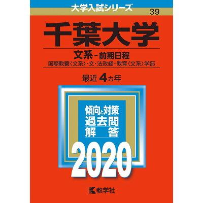 千葉大学(文系-前期日程)  2020 /教学社