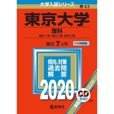 東京大学(理科)  2020 /教学社