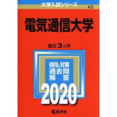 電気通信大学  2020 /教学社