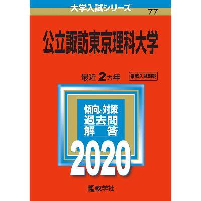 公立諏訪東京理科大学  2020 /教学社