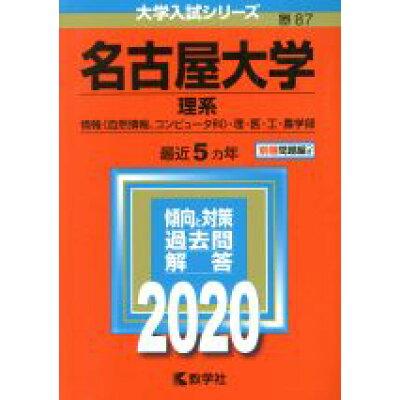 名古屋大学(理系)  2020 /教学社