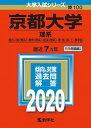 京都大学(理系)  2020 /教学社