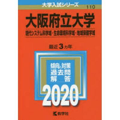 大阪府立大学(現代システム科学域・生命環境科学域・地域保健学域)  2020 /教学社