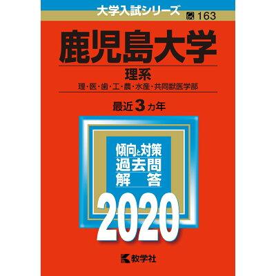 鹿児島大学(理系)  2020 /教学社