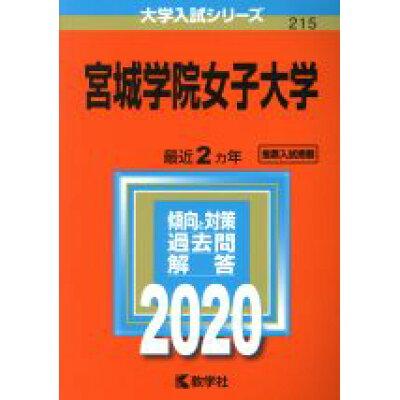 宮城学院女子大学  2020 /教学社