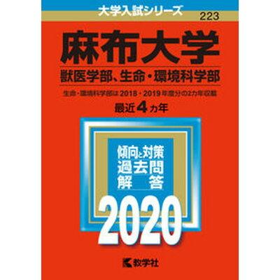 麻布大学(獣医学部、生命・環境科学部)  2020 /教学社