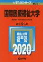 国際医療福祉大学  2020 /教学社