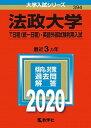 法政大学(T日程〈統一日程〉・英語外部試験利用入試)  2020年版 /教学社