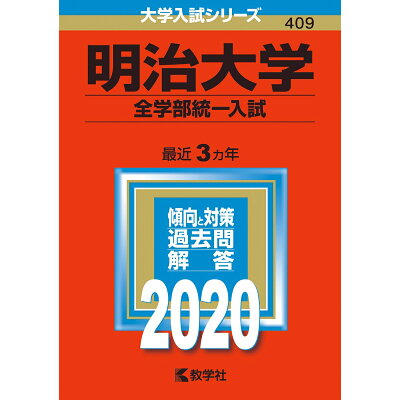 明治大学(全学部統一入試)  2020年版 /教学社