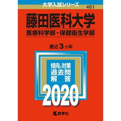 藤田医科大学(医療科学部・保健衛生学部)  2020 /教学社