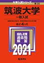 筑波大学(一般入試)  2021 /教学社