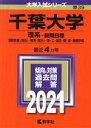 千葉大学(理系-前期日程)  2021 /教学社