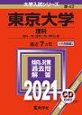 東京大学(理科)  2021 /教学社