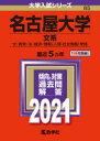 名古屋大学(文系)  2021 /教学社