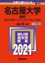 名古屋大学(理系)  2021 /教学社