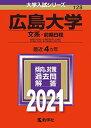 広島大学(文系-前期日程)  2021 /教学社