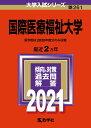 国際医療福祉大学  2021 /教学社