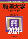 駒澤大学(T方式・S方式)  2021 /教学社