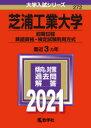 芝浦工業大学(前期日程、英語資格・検定試験利用方式)  2021 /教学社
