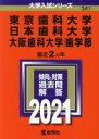 東京歯科大学/日本歯科大学/大阪歯科大学(歯学部)  2021 /教学社