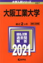 大阪工業大学  2021 /教学社