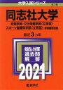 同志社大学(政策学部・文化情報学部〈文系型〉・スポーツ健康科学部〈文系型〉-学部  2021 /教学社