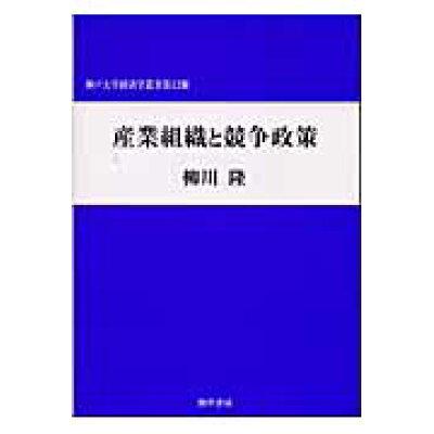 産業組織と競争政策   /勁草書房/柳川隆