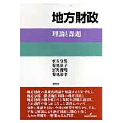地方財政 理論と課題  /勁草書房/水谷守男
