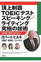 頂上制覇TOEICテストスピ-キング/ライティング究極の技術   /研究社/ロバ-ト・A.ヒルキ