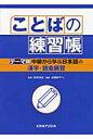 ことばの練習帳 『テーマ別中級から学ぶ日本語』の漢字・語彙練習  /研究社/近藤妙子