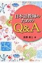日本語教師のためのQ&A   /研究社/泉原省二