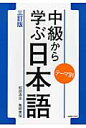 テーマ別中級から学ぶ日本語   三訂版/研究社/松田浩志