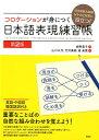 コロケーションが身につく日本語表現練習帳 日本語能力試験N1・N2対策に役立つ!  第2版/研究社/姫野昌子