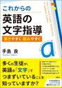 これからの英語の文字指導 書きやすく読みやすく  /研究社/手島良