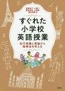 すぐれた小学校英語授業 先行実践と理論から指導法を考える  /研究社/泉惠美子