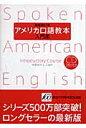アメリカ口語教本  入門用 最新改訂版/研究社/ウィリアム・L.クラ-ク