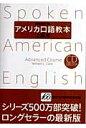 アメリカ口語教本  上級用 最新改訂版/研究社/ウィリアム・L.クラ-ク