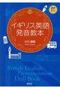 イギリス英語発音教本 音声ダウンロード  /研究社/小川直樹