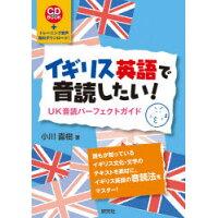 イギリス英語で音読したい! UK音読パーフェクトガイド  /研究社/小川直樹