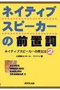 ネイティブスピ-カ-の前置詞 ネイティブスピ-カ-の英文法2  /研究社/大西泰斗