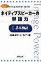 ネイティブスピ-カ-の単語力  1(基本動詞) /研究社/大西泰斗