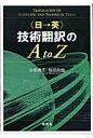 《日→英》技術翻訳のA to Z   /研究社/小坂貴志