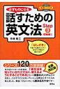 必ずものになる話すための英文法  step 3(初級編 1) /研究社/市橋敬三