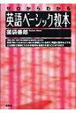 英語ベ-シック教本 ゼロからわかる  /研究社/薬袋善郎