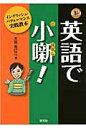 英語で小噺! イングリッシュ・パフォ-マンス実践教本  /研究社/大島希巳江