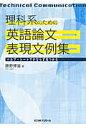 理科系のための英語論文表現文例集 ヘルプ・シ-トでかならず見つかる  /研究社/藤野輝雄