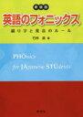 英語のフォニックス 綴り字と発音のルール  新装版/研究社/竹林滋